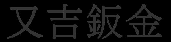 又吉鈑金ホームページ  - 鈑金塗装専門!